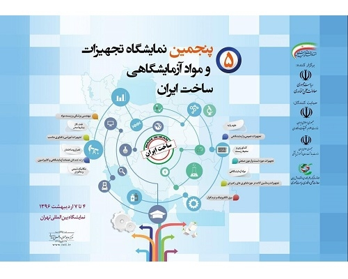 Participated in the 5th Exhibition of Laboratory Equipment and Laboratory Materials Made in Iran