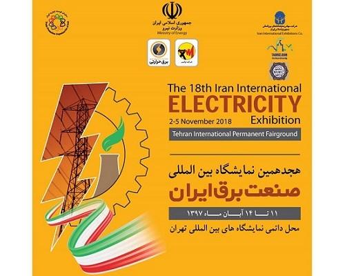 شرکت درهجدهمین نمایشگاه بین المللی صنعت برق و رونمایی  از دستگاه غلطک آزمایشگاهی و پیش گرم کن سیم و کابل