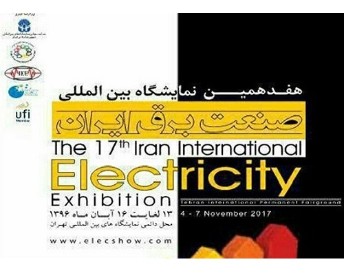 شرکت درهفدهمین دوره نمایشگاه بین الملی برق تهران