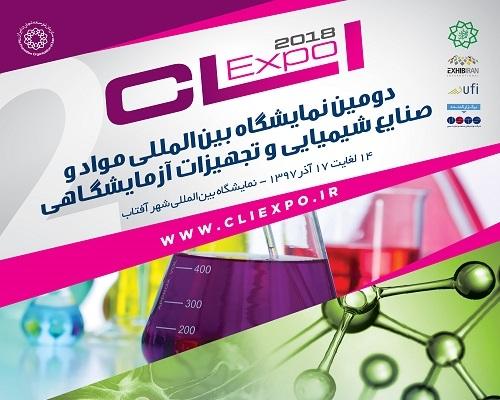 مجری اولین نمایشگاه بین المللی مواد و تجهیزات صنایع شیمیایی و آزمایشگاهی