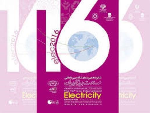 شرکت در شانزدهمین نمایشگاه بین المللی برق تهران