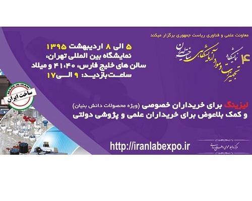چهارمین نمایشگاه تجهیزات آزمایشگاهی ساخت ایران