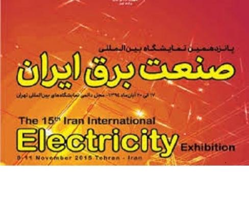 شرکت پانزدهمین نمایشگاه بین المللی برق تهران